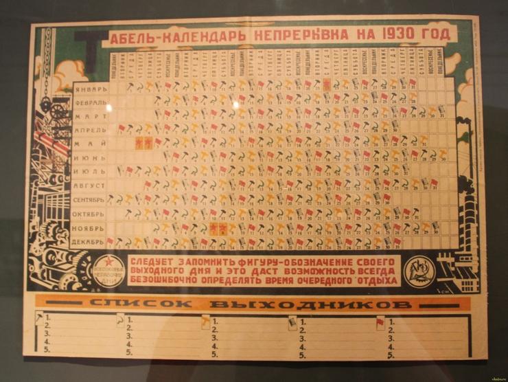 """Резултат с изображение за """"Съветският съюз въвежда григорианския календар"""""""